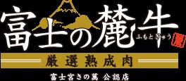 富士の麓牛 厳選熟成肉 富士宮さの萬 公認店